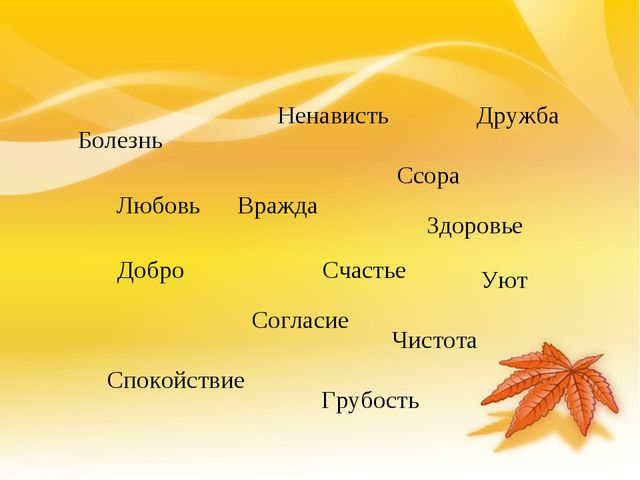 Уют Спокойствие Вражда Здоровье Болезнь Любовь Ненависть Чистота Добро Счасть...