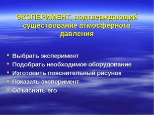 ЭКСПЕРИМЕНТ, подтверждающий существование атмосферного давления Выбрать экспе