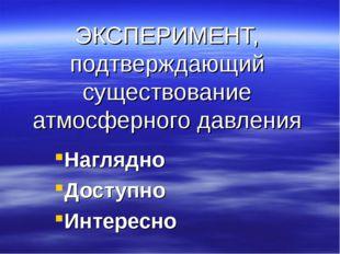ЭКСПЕРИМЕНТ, подтверждающий существование атмосферного давления Наглядно Дост