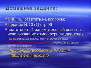 § 40, 41, ответить на вопросы; задание №10 (1) стр.99 подготовить 1 занимател