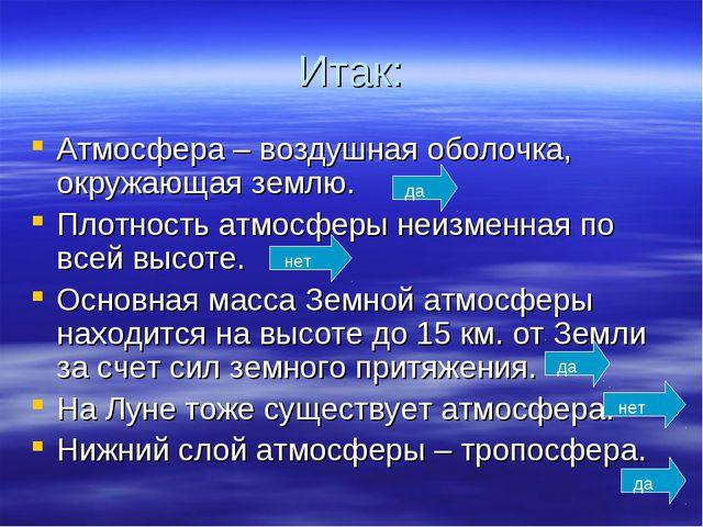 Итак: Атмосфера – воздушная оболочка, окружающая землю. Плотность атмосферы н...