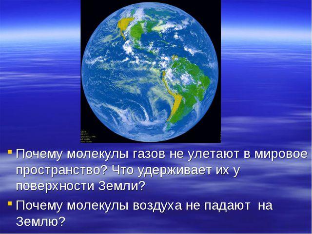 Почему молекулы газов не улетают в мировое пространство? Что удерживает их у...
