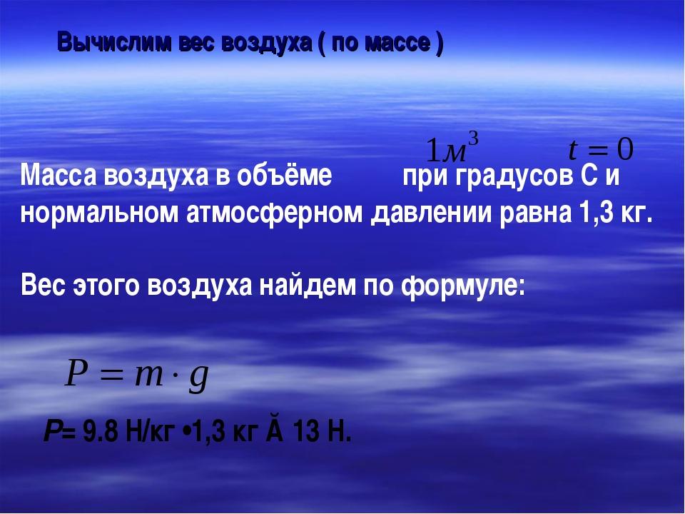 Масса воздуха в объёме при градусов С и нормальном атмосферном давлении равн...