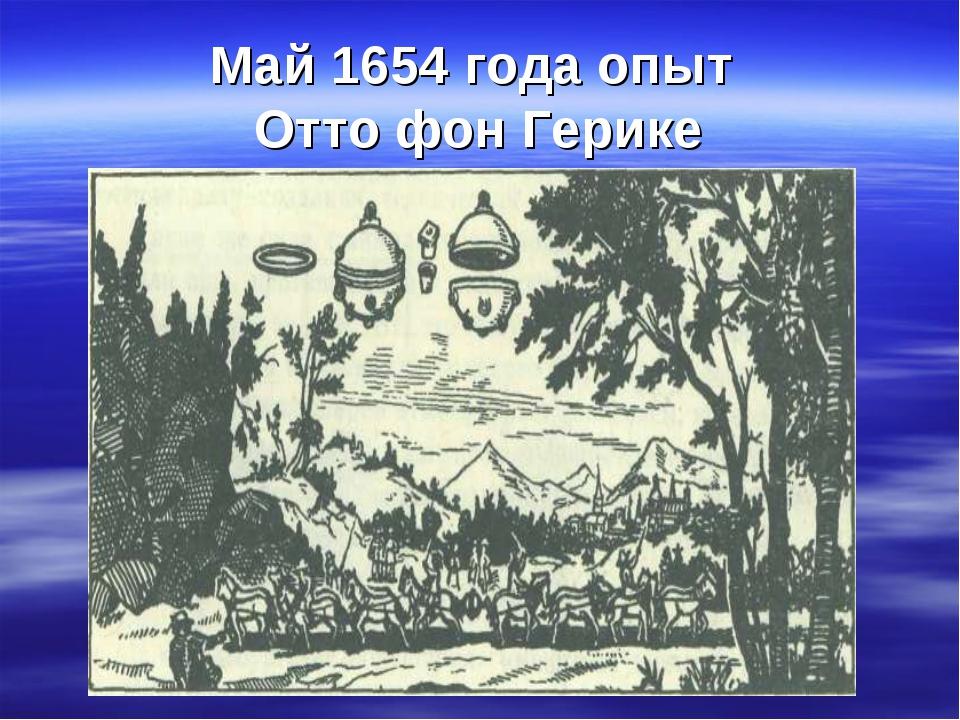 Май 1654 года опыт Отто фон Герике