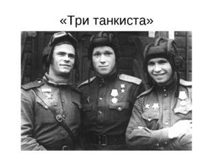 «Три танкиста»