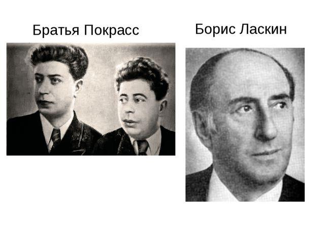 Братья Покрасс Борис Ласкин