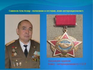 Саменов Али-Аскар –полковник в отставке, воин-интернационалист. Награжден орд