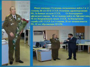 Имеет награды: Отличник пограничных войск 1 и 2 степени, 60 лет КГБ СССР, От