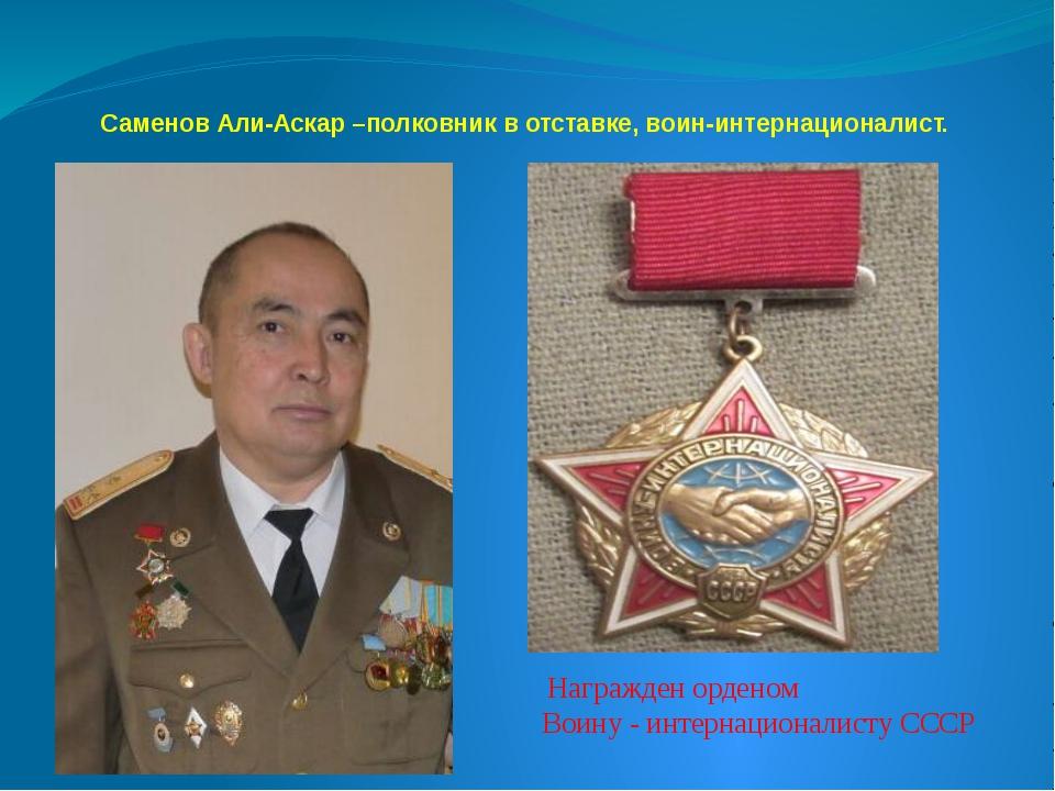 Саменов Али-Аскар –полковник в отставке, воин-интернационалист. Награжден орд...
