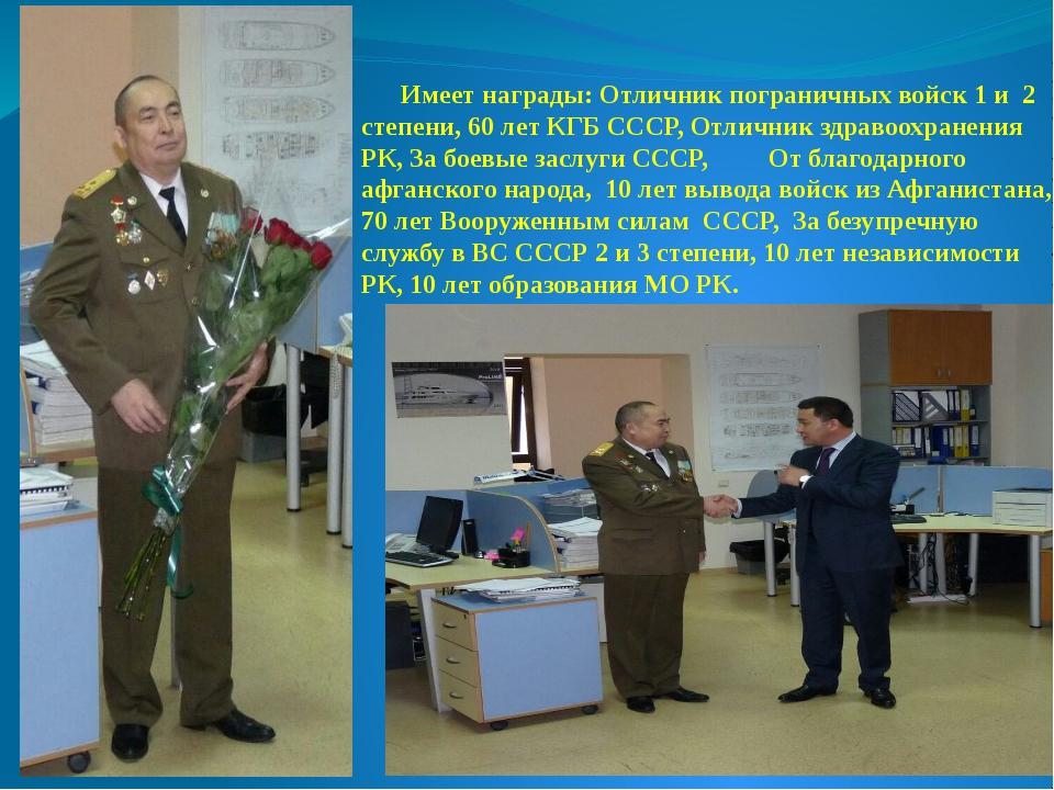 Имеет награды: Отличник пограничных войск 1 и 2 степени, 60 лет КГБ СССР, От...