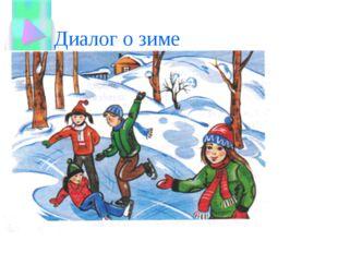 Диалог о зиме