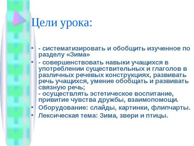 Цели урока: - систематизировать и обобщить изученное по разделу «Зима» - сове...