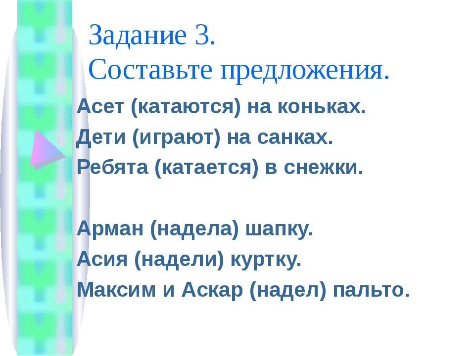 Задание 3. Составьте предложения. Асет (катаются) на коньках. Дети (играют)...