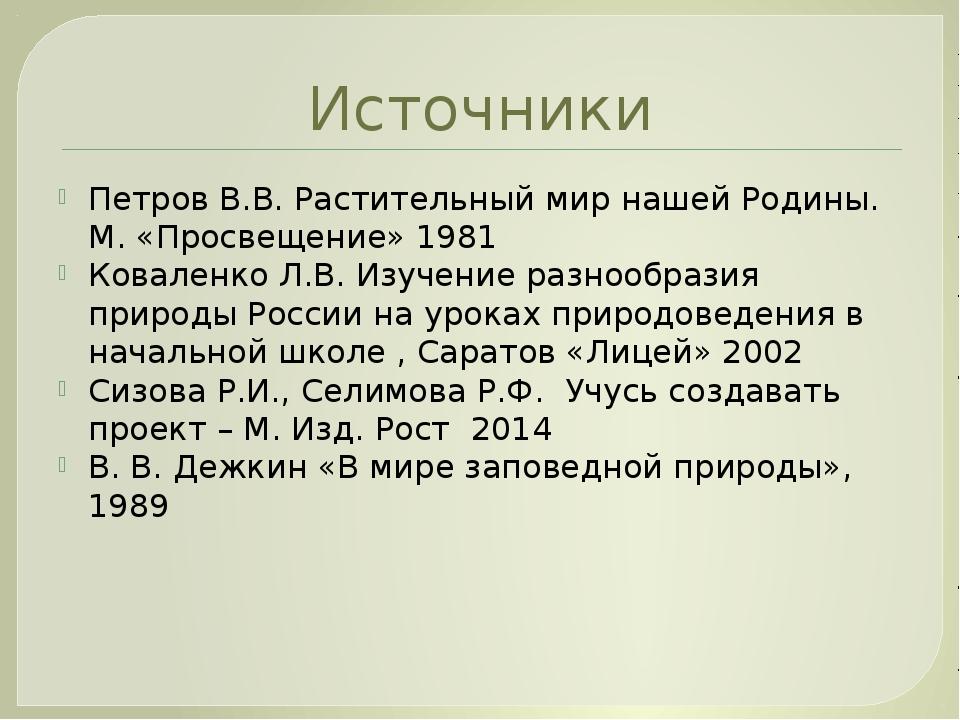 Источники Петров В.В. Растительный мир нашей Родины. М. «Просвещение» 1981 Ко...