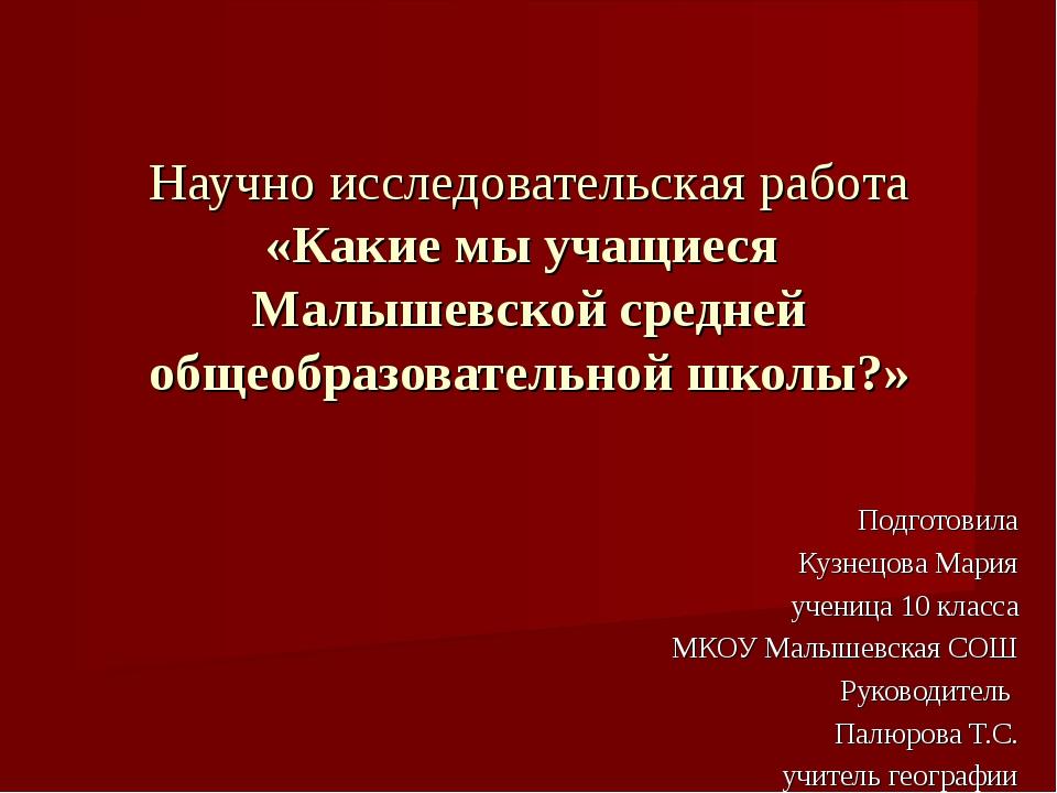 Научно исследовательская работа «Какие мы учащиеся Малышевской средней общеоб...