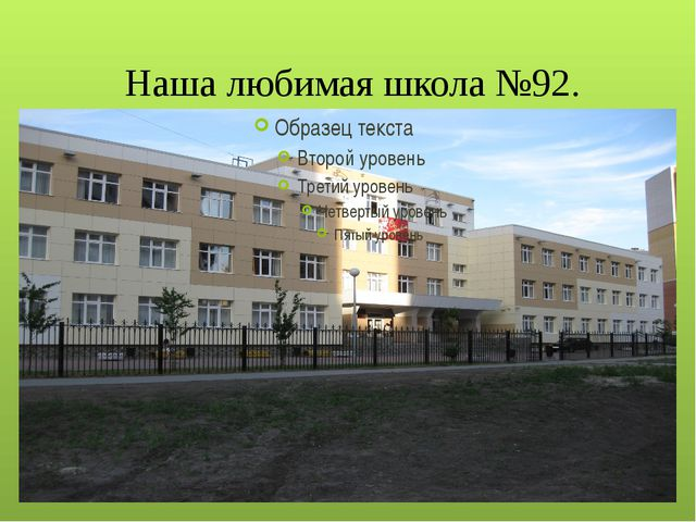 Наша любимая школа №92.