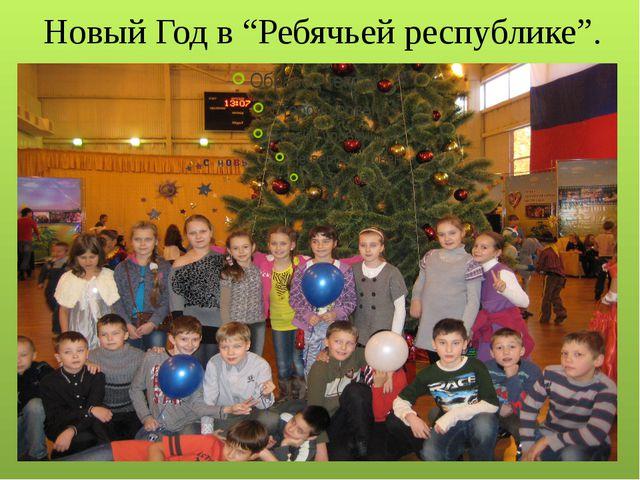 """Новый Год в """"Ребячьей республике""""."""