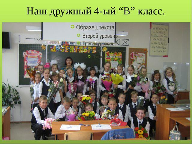 """Наш дружный 4-ый """"В"""" класс."""