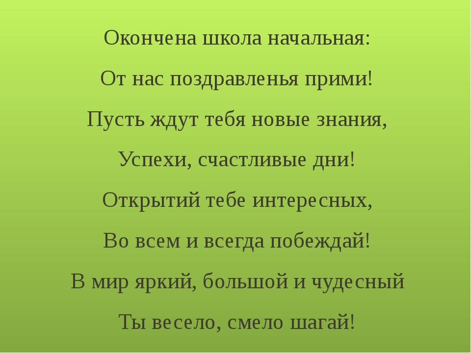Короткие поздравления учителю русского языка с днем учителя в