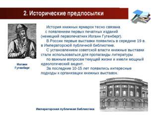 www.themegallery.com Company Logo 2. Исторические предпосылки История книжных