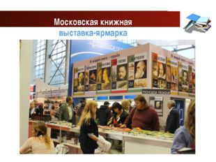 www.themegallery.com Company Logo Московская книжная выставка-ярмарка Company