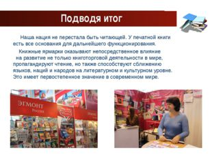 www.themegallery.com Company Logo Подводя итог Наша нация не перестала быть ч