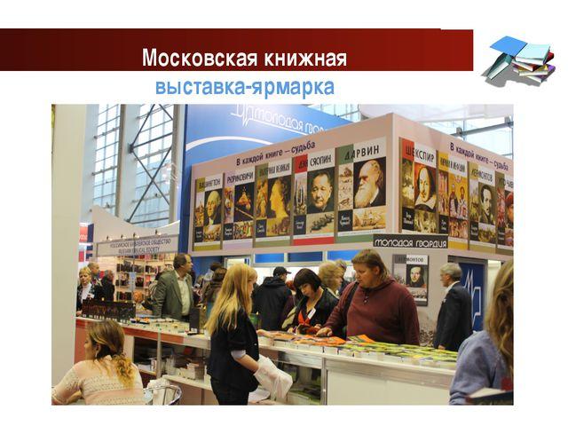 www.themegallery.com Company Logo Московская книжная выставка-ярмарка Company...