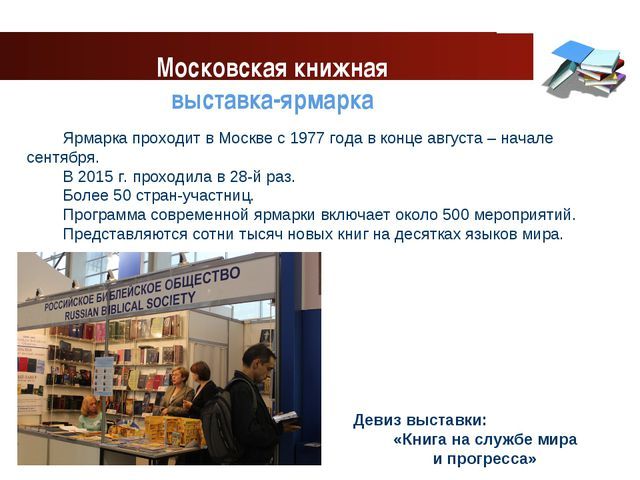 www.themegallery.com Company Logo Московская книжная выставка-ярмарка Ярмарка...