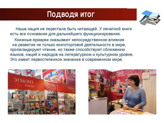 www.themegallery.com Company Logo Подводя итог Наша нация не перестала быть ч...