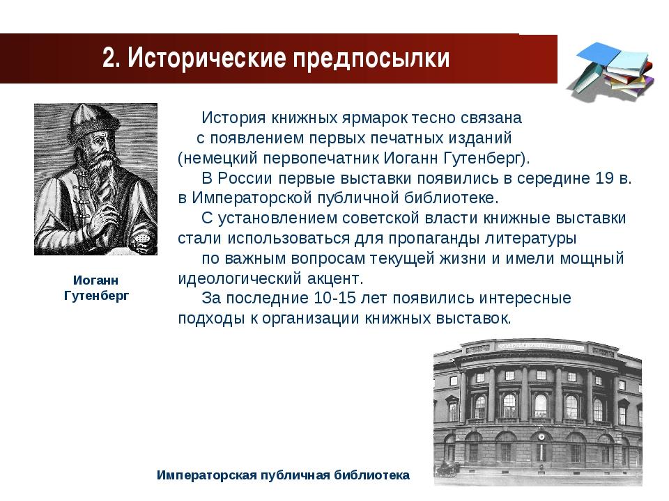 www.themegallery.com Company Logo 2. Исторические предпосылки История книжных...