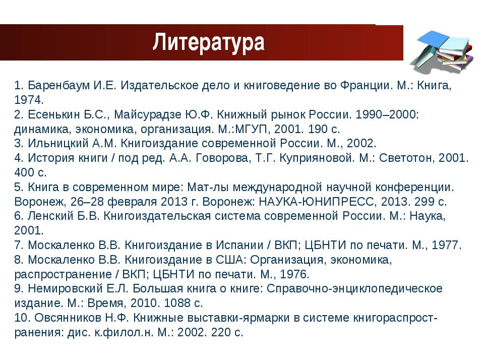 www.themegallery.com Company Logo Литература 1. Баренбаум И.Е. Издательское д...