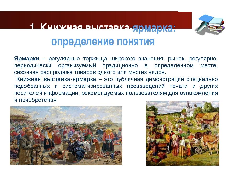 www.themegallery.com Company Logo 1. Книжная выставка-ярмарка: определение по...