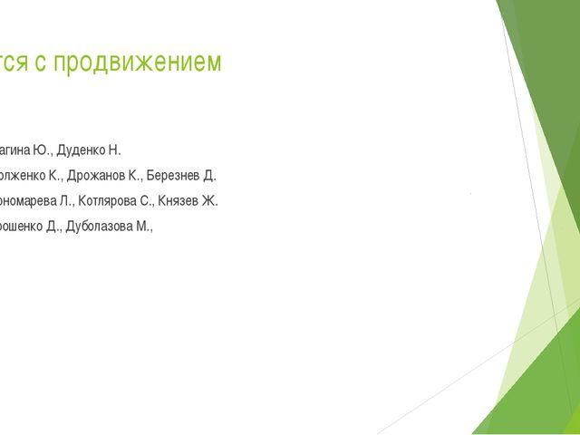 Учатся с продвижением 1. Пагина Ю., Дуденко Н. 2. Долженко К., Дрожанов К., Б...