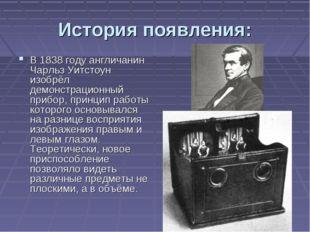 История появления: В 1838 году англичанин Чарльз Уитстоун изобрёл демонстраци