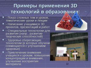 Примеры применения 3D технологий в образовании: - Показ сложных тем и уроков,