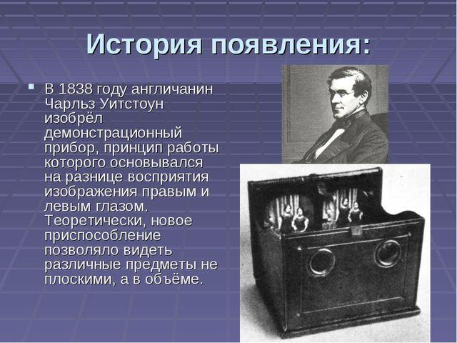 История появления: В 1838 году англичанин Чарльз Уитстоун изобрёл демонстраци...