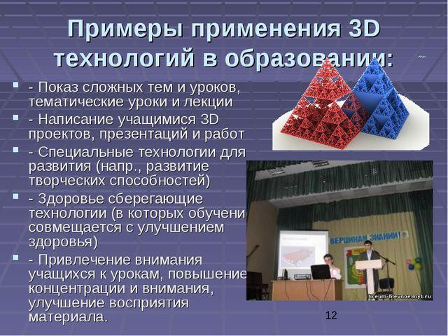 Примеры применения 3D технологий в образовании: - Показ сложных тем и уроков,...