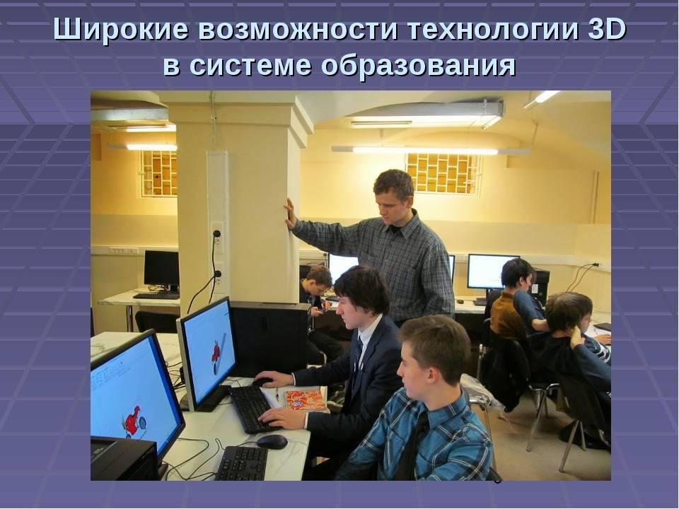 Широкие возможности технологии 3D в системе образования
