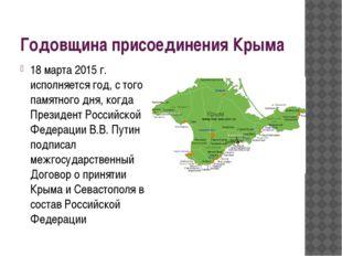 Годовщина присоединения Крыма 18 марта 2015 г. исполняется год, с того памятн
