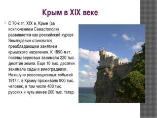 Крым в XIX веке С 70-х гг. XIX в. Крым (за исключением Севастополя) развивает