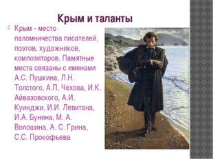 Крым и таланты Крым - место паломничества писателей, поэтов, художников, комп