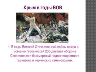 Крым в годы ВОВ В годы Великой Отечественной войны вошла в историю героическа