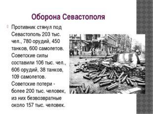 Оборона Севастополя Противник стянул под Севастополь 203 тыс. чел., 780 оруди