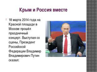 Крым и Россия вместе 18 марта 2014 года на Красной площади в Москве прошёл пр
