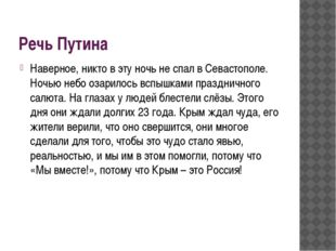 Речь Путина Наверное, никто в эту ночь не спал в Севастополе. Ночью небо озар