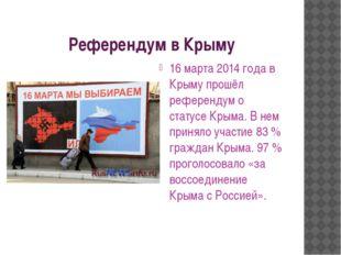 Референдум в Крыму 16 марта 2014 года в Крыму прошёл референдум о статусе Кры