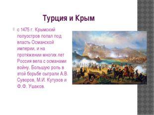Турция и Крым с 1475 г. Крымский полуостров попал под власть Османской импери