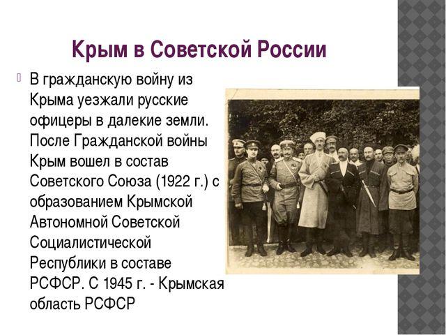Крым в Советской России В гражданскую войну из Крыма уезжали русские офицеры...