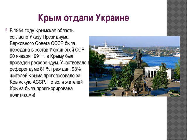 Крым отдали Украине В 1954 году Крымская область согласно Указу Президиума Ве...