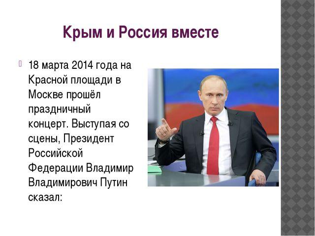 Крым и Россия вместе 18 марта 2014 года на Красной площади в Москве прошёл пр...